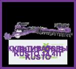 Культиватор KUSTO-14.4В